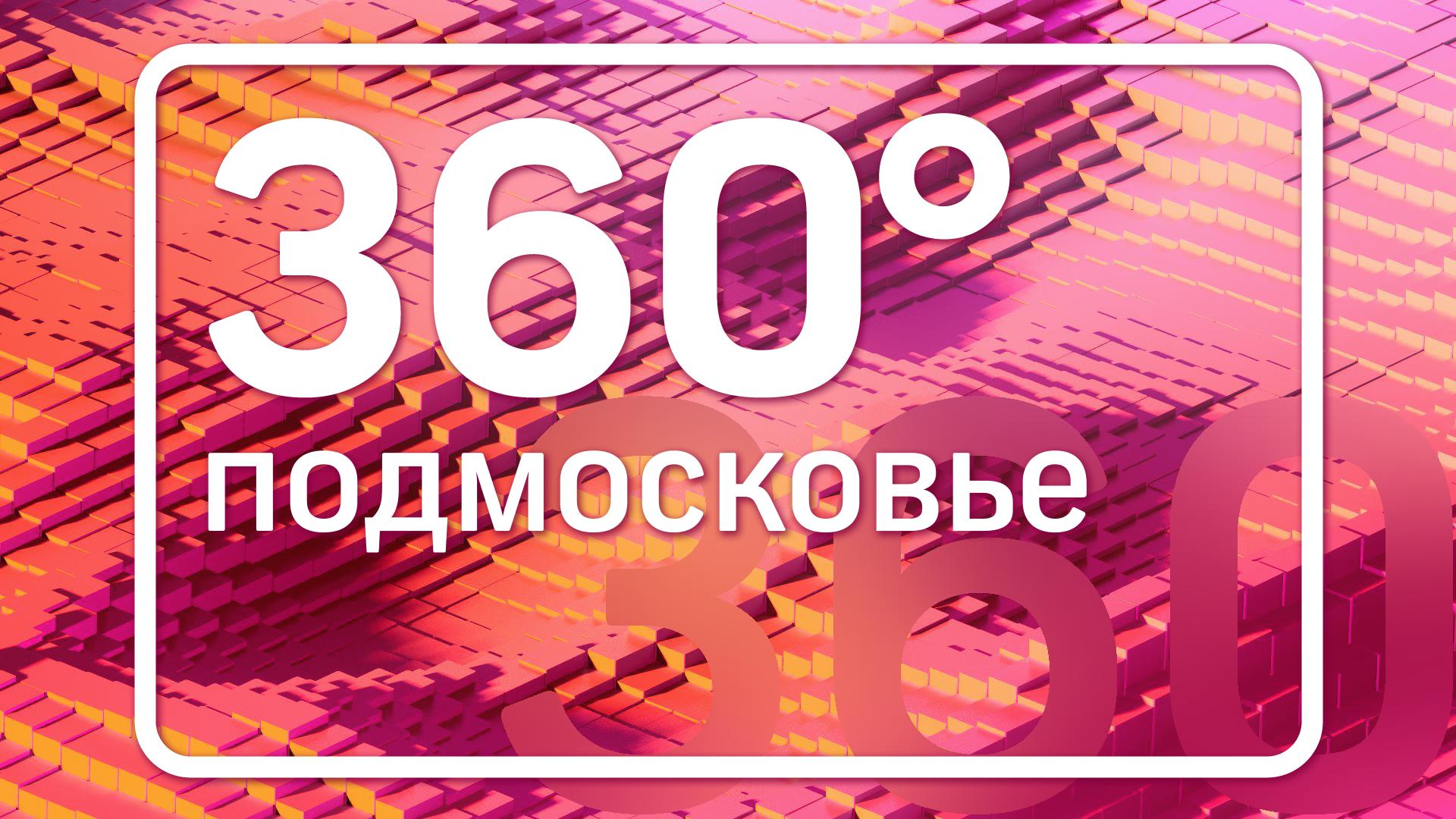 360 HD Подмосковье
