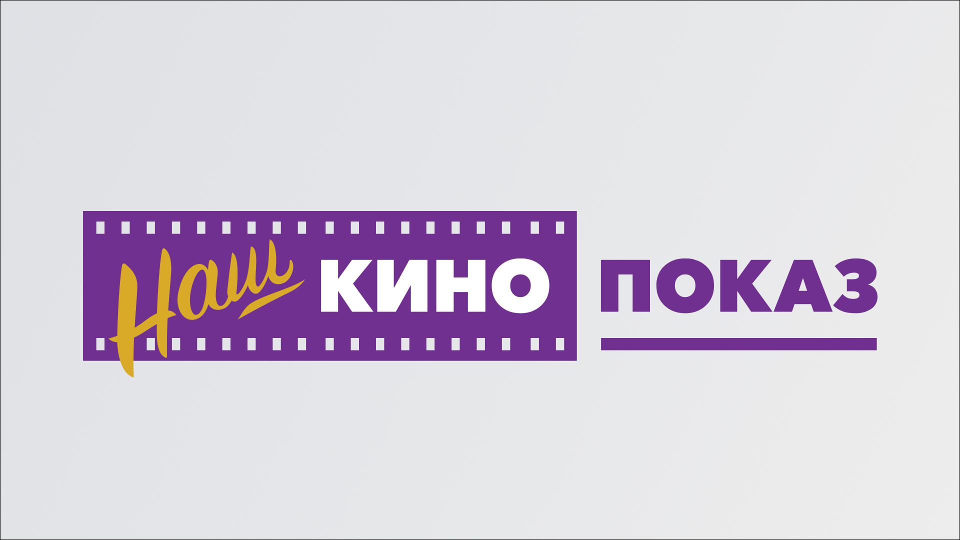 Наш Кинопоказ HD