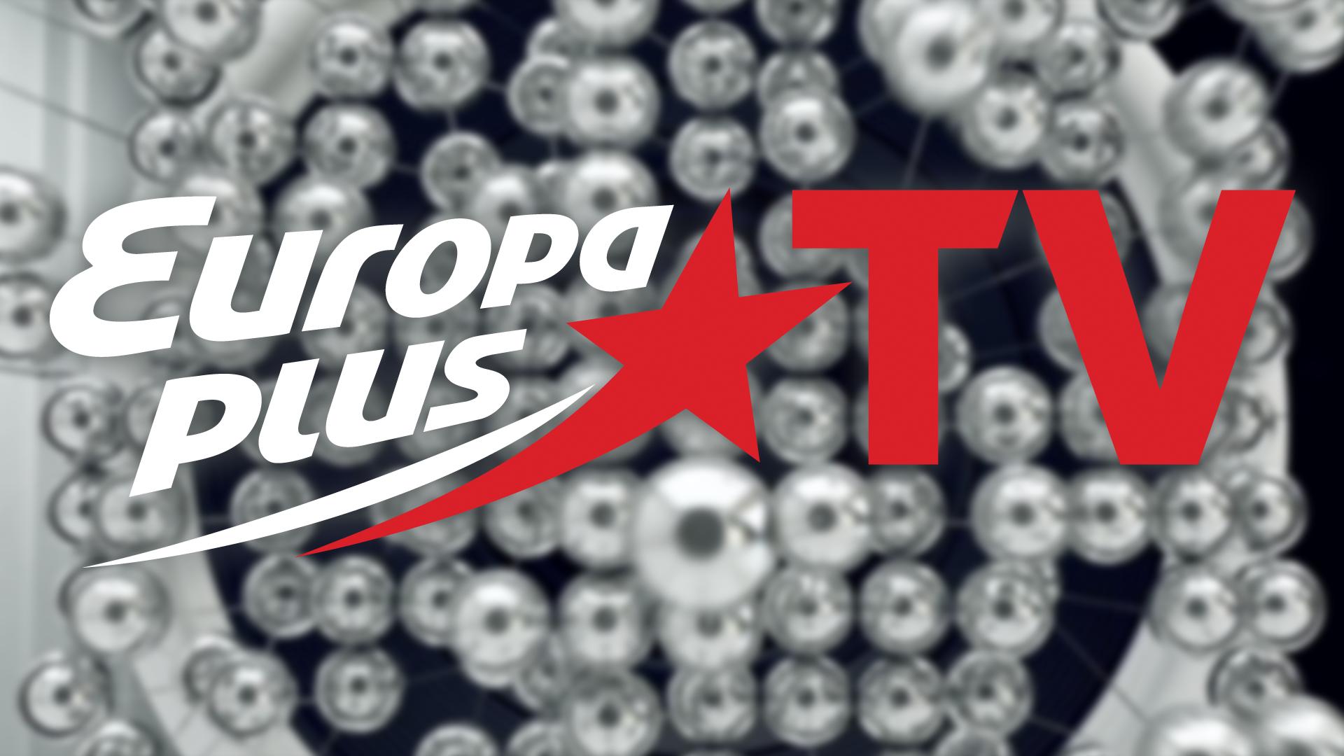 Европа Плюс ТВ