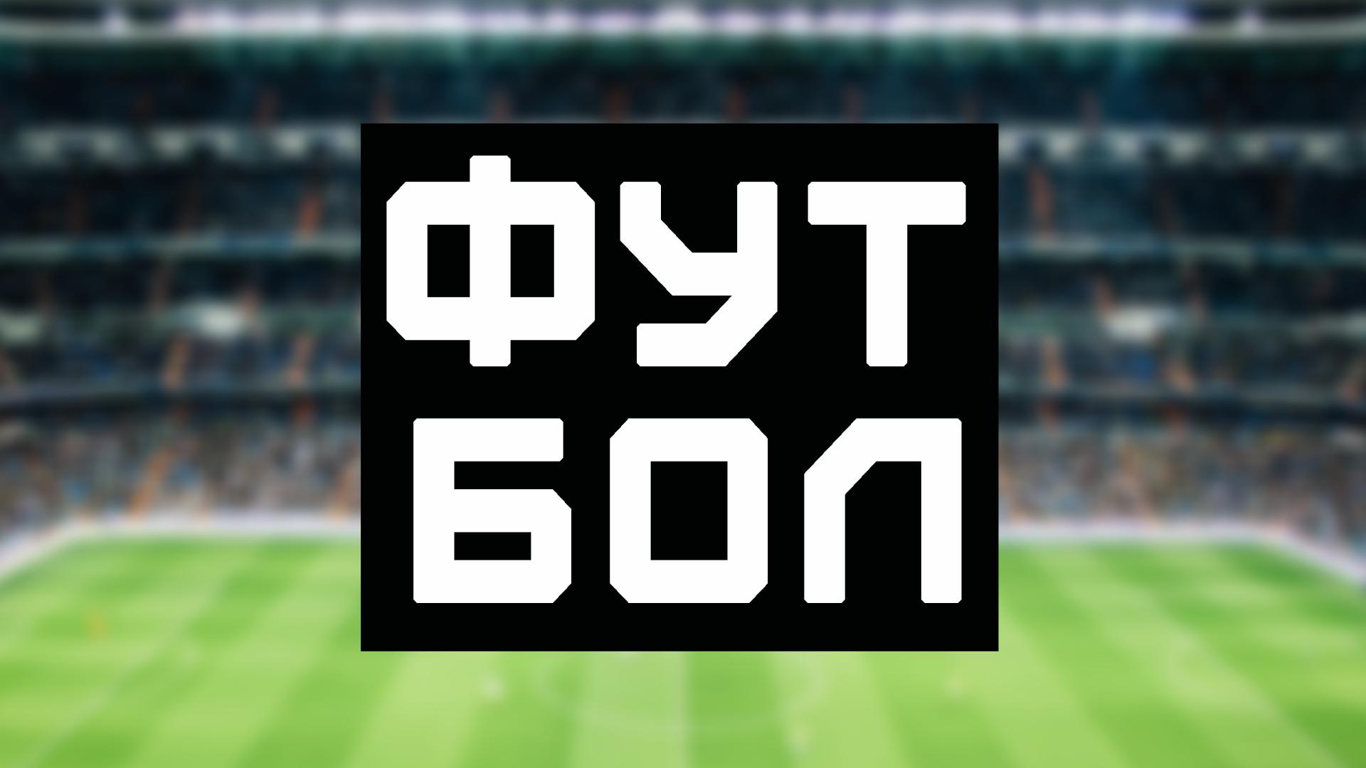 Футбол HD