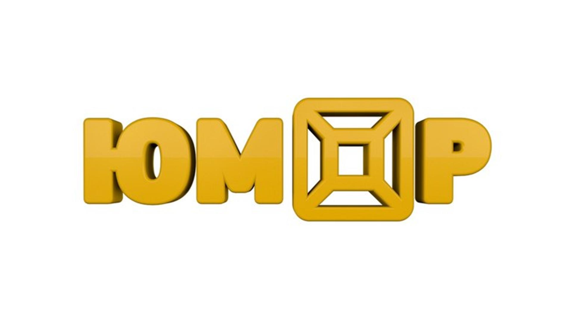 ЮМОР BOX