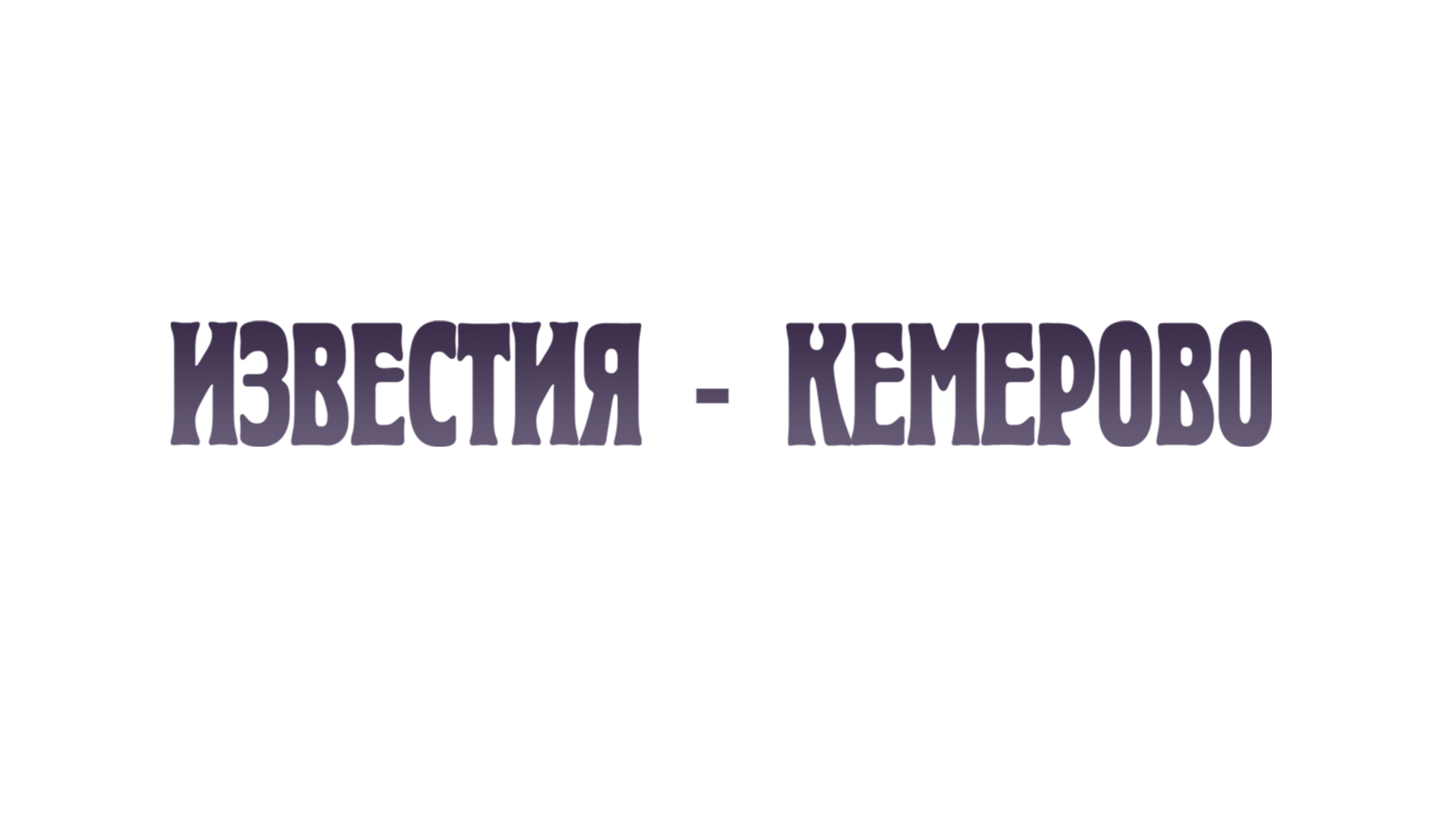 Известия-Кемерово