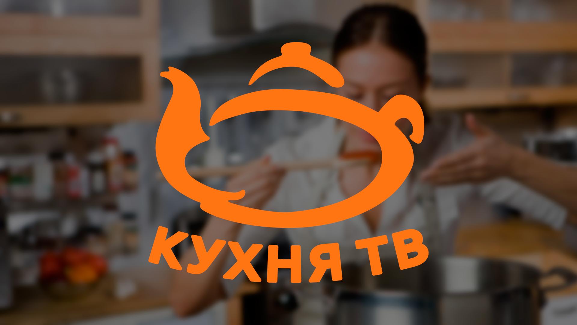 Кухня ТВ HD