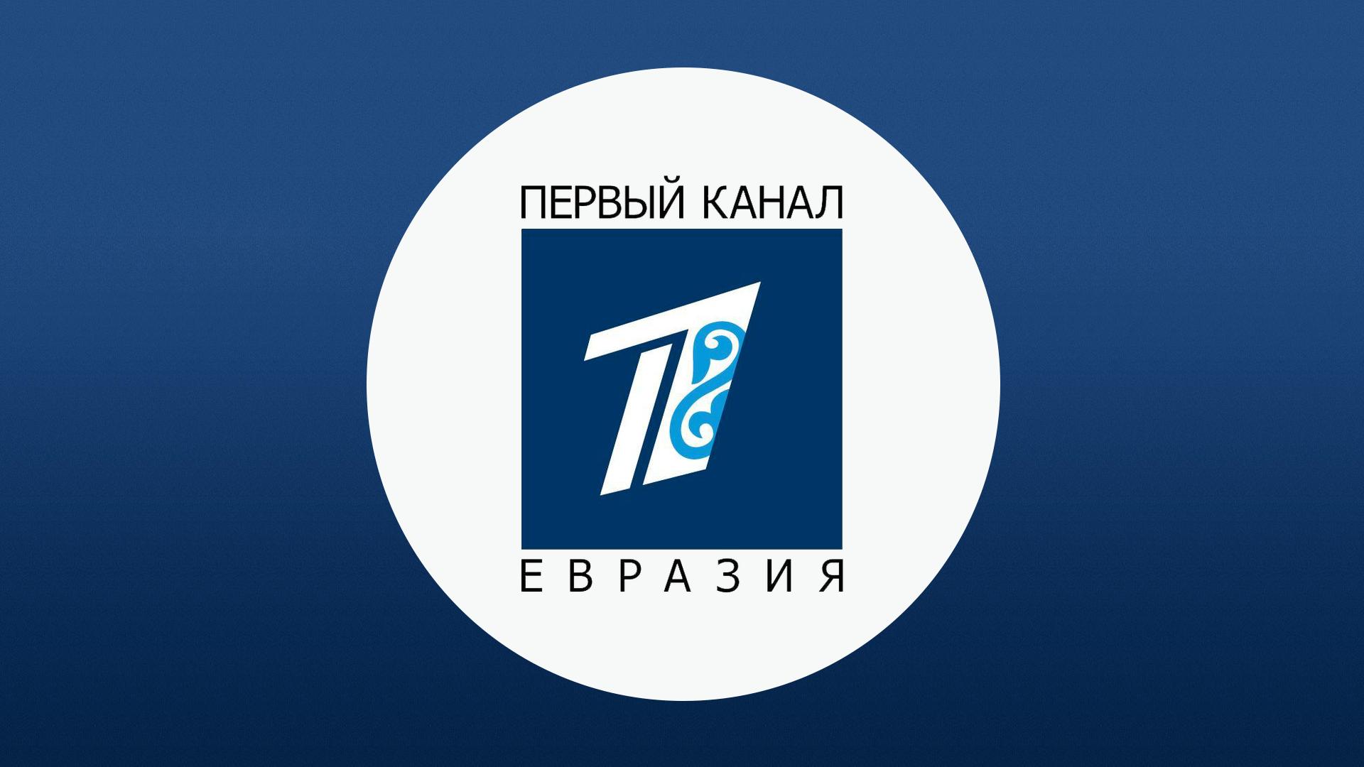 Первый канал Евразия